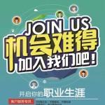 中国电信招聘