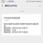 2019年1月30日,从化神采飞扬网微信小程序成功上线啦!