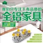 定制全铝家具到名品宅配全铝定制