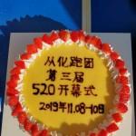 """热烈庆祝2019年从化跑团""""520""""接力跑隆重开幕"""