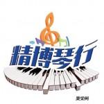 钢琴课专业老师教