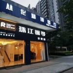 珠江钢琴精博音乐中心